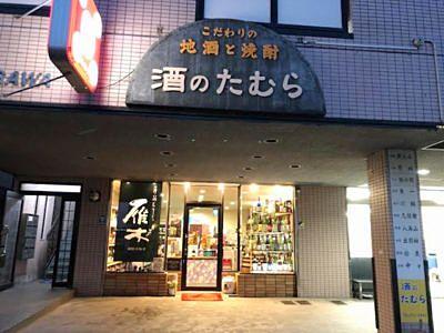こだわりの地酒と焼酎 酒の田村