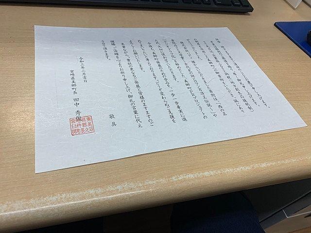 企業版ふるさと納税を活用し寄附させていただきました(^^)/