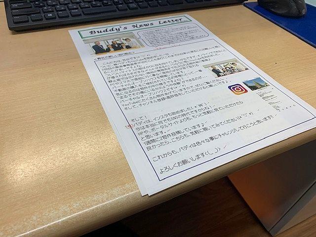 今月はニュースレター発行月です(^^)/