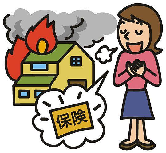 火災保険は必ず加入しましょう‼
