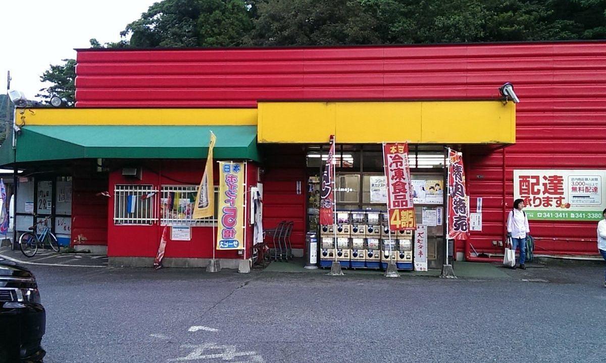 黒川地区の皆様に愛されているスーパー「今城ディスカウントストア」
