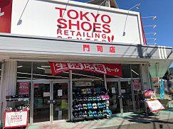 東京靴流通センター門司店