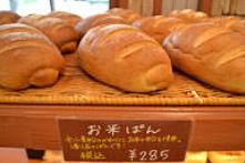 これがお薦めしたい「お米パン」です(^^)/ 絶品です‼
