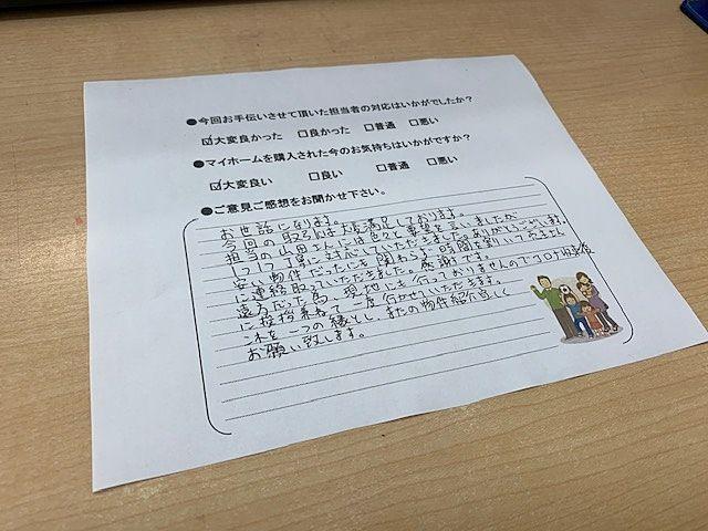 決済を終えた買主様からアンケートが届きました(^^)/