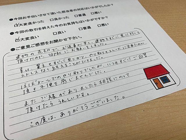 東京在住の売主様からアンケートが届きました‼