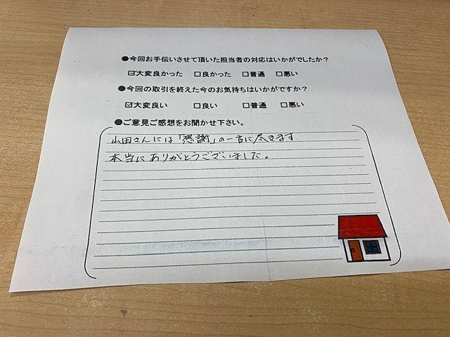 売主のO様からアンケートが届きました(^^)/