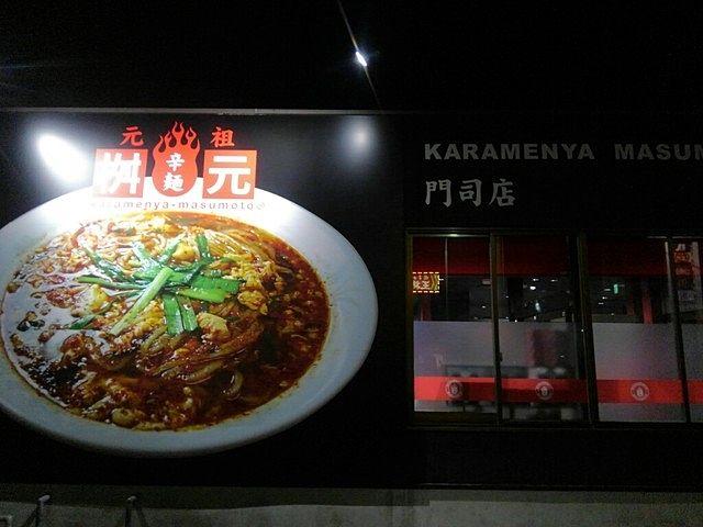 辛麺 桝元 門司店