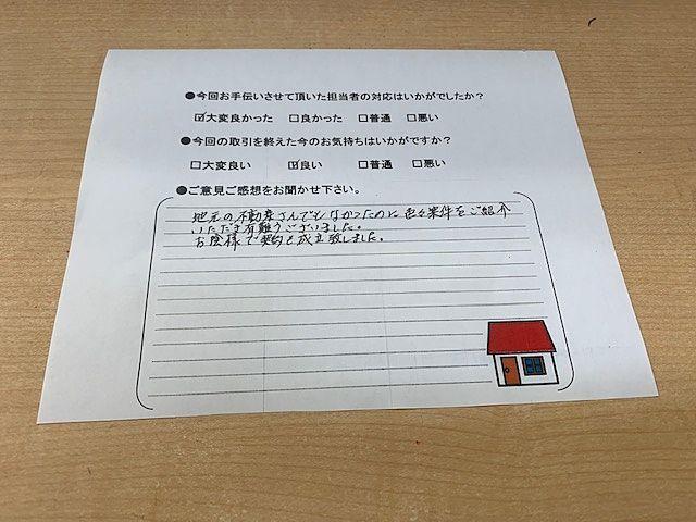 売主様からアンケートが届きました(^^)/