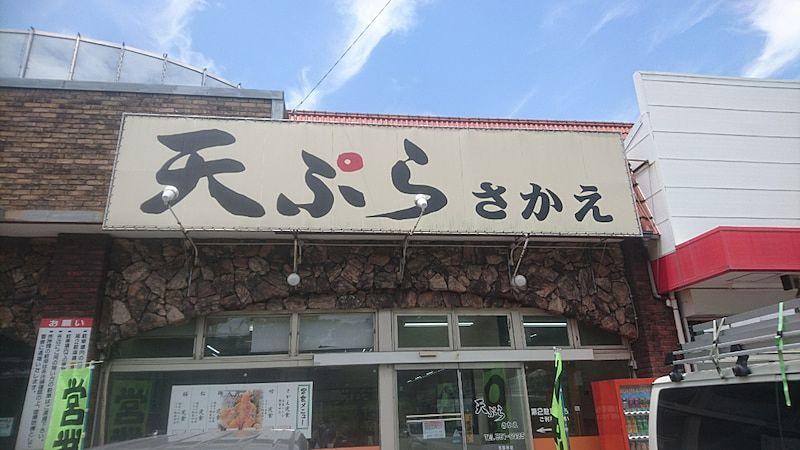美味い‼美味い‼「天ぷら さかえ」