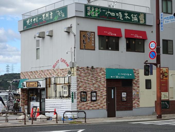 伽哩本舗 門司港レトロ店