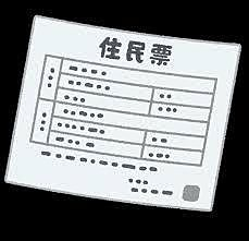 登記簿の住所と住民票の住所が違う場合の注意点