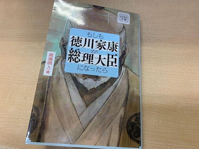 面白かったです‼「もしも徳川家康が総理大臣になったら」