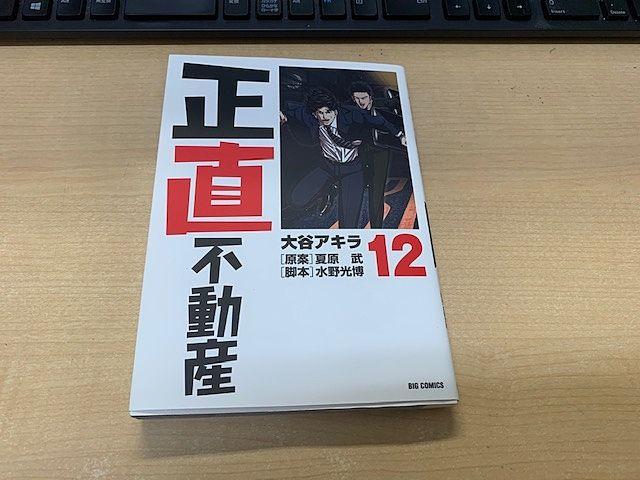 「正直不動産12巻」発売されました(^^)/