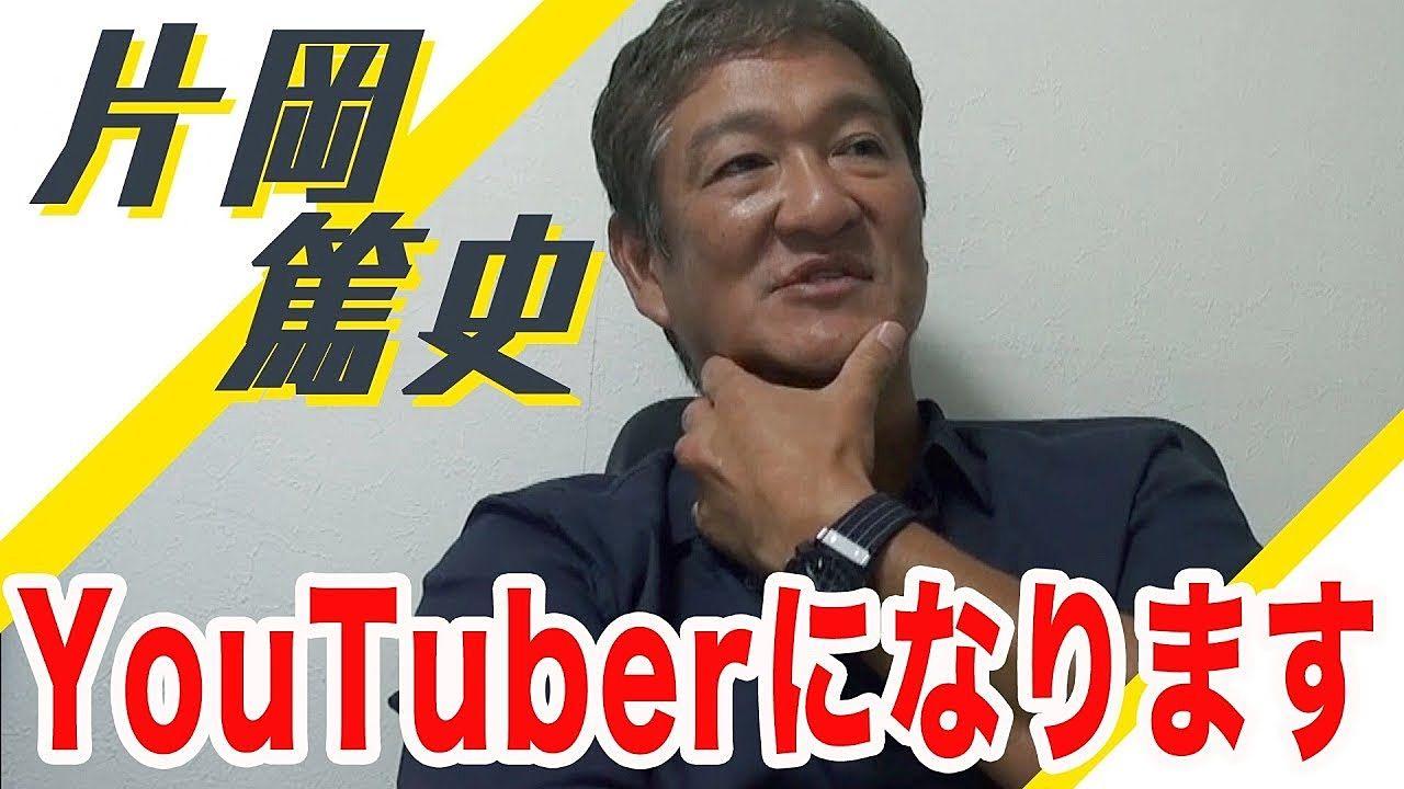 片岡篤史チャンネル