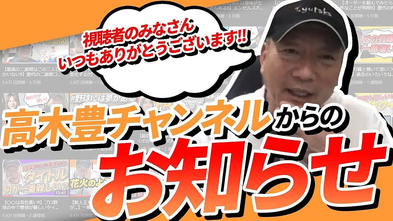 高木豊チャンネル