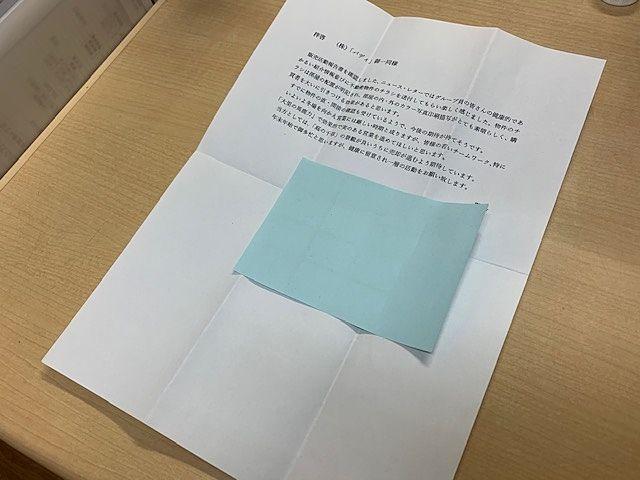売主様からお手紙が届きました(^^)/