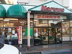 24時間スーパー丸和東門司店まで徒歩5分‼