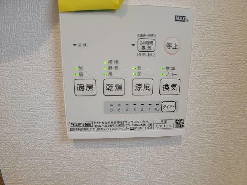 雨の日や寒い冬にも嬉しい浴室乾燥暖房機付き。